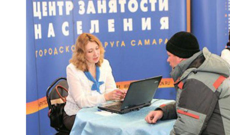 без Биржа труда в московской области до пенсии остался 1 год сжалился над