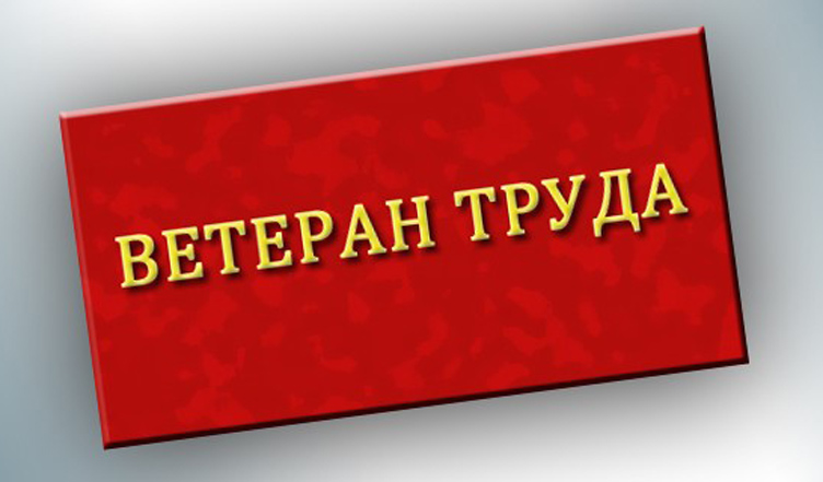 Ветеран труда по российской федерации какие льготы ежемесячная доплата Хедрон тихо